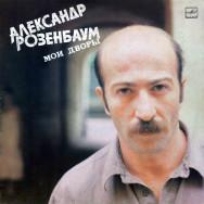 Александр Розенбаум – Мои Дворы
