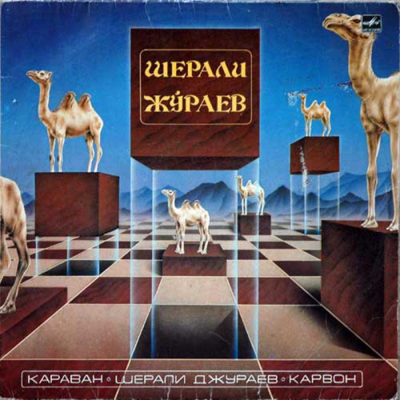 Шерали Жураев – Карвон