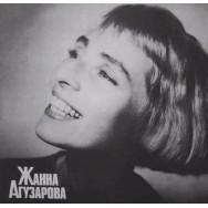 Жанна Агузарова – Жанна Агузарова