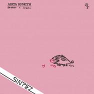 Агата Кристи – Коварство И Любовь