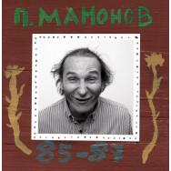 П. Мамонов – 85-87