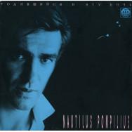 Nautilus Pompilius – Родившийся В Эту Ночь